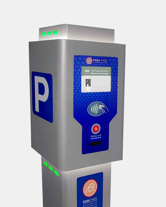 سیستم مدیریت تردد و پرداخت پارکینگ ها عمومی