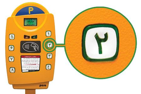 Parkmeter-PM-1000-5